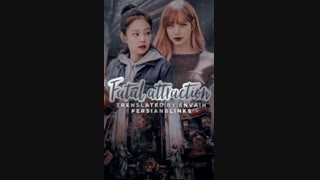 Fatal Attractionپارت3