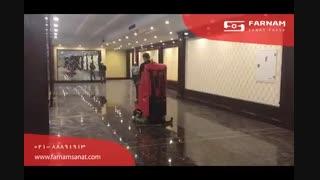 اسکرابر خودریی- شستشوی سطوح کف تالار