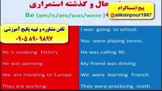 آموزش مکالمه ، گرامر ، لغات پرکاربرد زبان انگلیسی (با استاد 10 زبانه علی کیانپور)