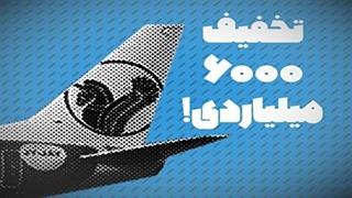 تخفیف 6000 میلیاردی از ایران ایرتور