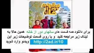 قسمت 15 سریال سالهای دور از خانه (سریال) (کامل) | سالهای دور از خانه  قسمت پانزدهم | HD