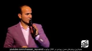 حسن ریوندی - کنسرت جدید 98 - شوخی با تماشاگران
