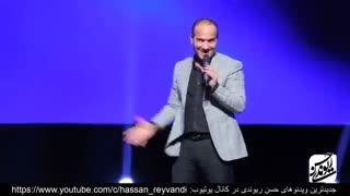 Hasan Reyvandi - 2019 HD | حسن ریوندی - کنسرت جدید 2019 - سرویس بهداشتی بین راهی