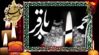 شهادت امام محمد باقر (علیه السلام)رو تسلیت میگم.