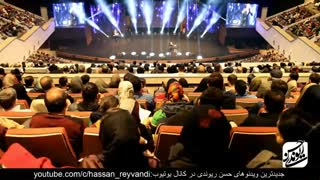 Hasan Reyvandi - Concert 2019 | حسن ریوندی - کنسرت جدید 98 - تیکه های سنگین به شاخ های مجازی