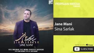Sina Sarlak - Jane Mani ( سینا سرلک - جان منی )