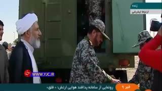 رونمایی از سامانه پدافند هوایی و «فلق» در ارتش جمهوری اسلامی ایران