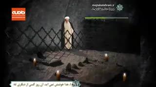 فضیلت روز عرفه در بیان آقا مجتبی تهرانی