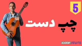 آموزش گیتار و  انگشت گذاری دست چپ برای مبتدی ها و تازه کارها