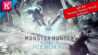 تریلر بازی Monster Hunter World  Iceborne