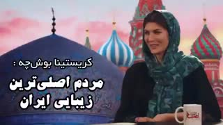نظر اینفلوئنسر (تاثیرگذار در شبکه های مجازی) روس در مورد مردم ایران چیست؟