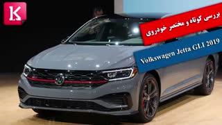 بررسی کوتاه و مختصر خودروی Volkswagen Jetta GLI 2019