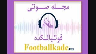 مجله صوتی فوتبالکده شماره 49