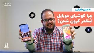 چرا گوشیای موبایل اینقدر گرون شدن؟