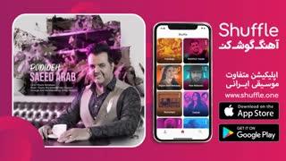 آهنگ جدید پدیده با صدای سعید عرب
