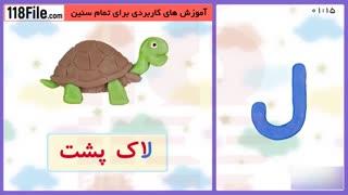 آموزش حروف الفبای فارسی