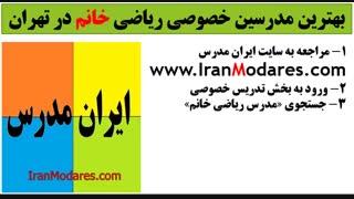 شماره تلفن بهترین معلم ریاضی خانم در تهران