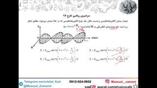 تست فیزیک کنکور - تدریس خصوصی فیزیک
