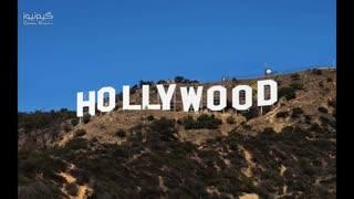 نگاه خاص: مرور موفقیتها و شکستهای هالیوود - 1