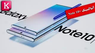 آنباکسینگ Note 10+