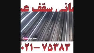 سقف عرشه فولادی کرج09121505650