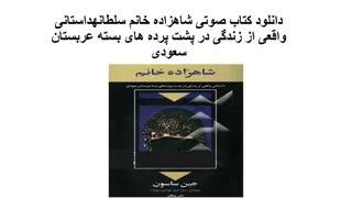 کتاب صوتی شاهزاده خانم سلطانه ، داستانی واقعی از زندگی در پشت پرده های بسته عربستان سعودی