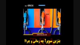 چرا باید از بنزین سوپر استفاده کنیم؟