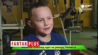 کودک ۸ ساله معلول توانست نام خود را در کتاب گینس ثبت کند