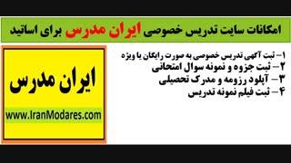 چرا سایت ایران مدرس برای جذب شاگرد و فعالیت در زمینه تدریس خصوصی