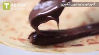 کرپ شکلاتی | فیلم آشپزی