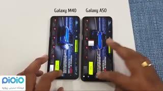 مقایسه و بررسی گوشی های samsung M40  و  samsung A50
