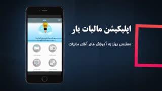 تیزر معرفی اپلیکیشن مالیات یار