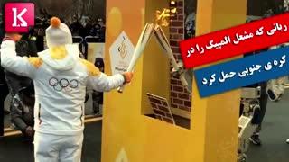 رباتی که مشعل المپیک را در کره ی جنوبی حمل کرد