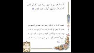 صفحه  051 -قرآن کریم