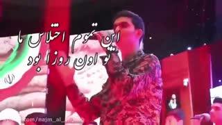 """سرود سیاسی """" اقازاده"""" _ کاری از گروه سرود نجم الثاقب"""