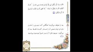 صفحه  056 -قرآن کریم