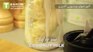 میلک شیک شکلاتی | فیلم آشپزی