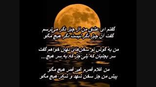 من غلام قمرم - هژیر مهرافروز  با شعری از مولانا