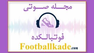مجله صوتی فوتبالکده شماره 54