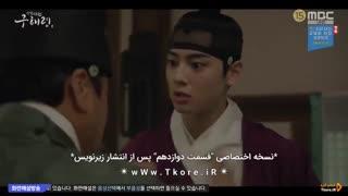 قسمت دوازدهم (24-23)سریال کره ای گو هه ریونگ مورخ تازه کار زیرنویس فارسی