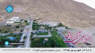 یازدهمین جشنواره ملی آش ایرانی