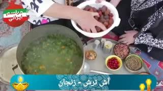 آش ترش زنجان