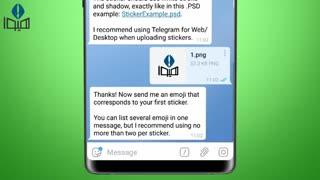 فیلم آموزشی ساخت استیکر شخصی تلگرام به وسیله ربات ساخت استیکر