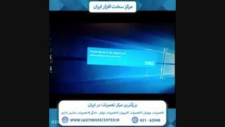 آموزش آپدیت ویندوز لپ تاپ دل