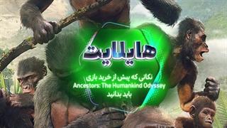 هایلایت : سرزمین میمونها | نکاتی که باید پیش از خرید بازی Ancestors: The Humankind Odyssey بدانید