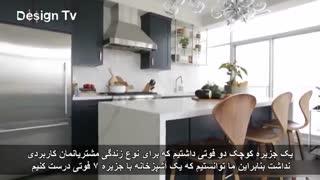 بازسازی داخلی یک آپارتمان