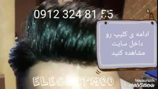 ترمیم مو/الگانت مو /02188962259