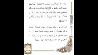صفحه  063 -قرآن کریم