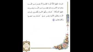 صفحه  064 -قرآن کریم