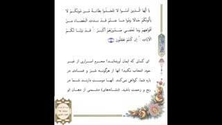 صفحه  065 -قرآن کریم